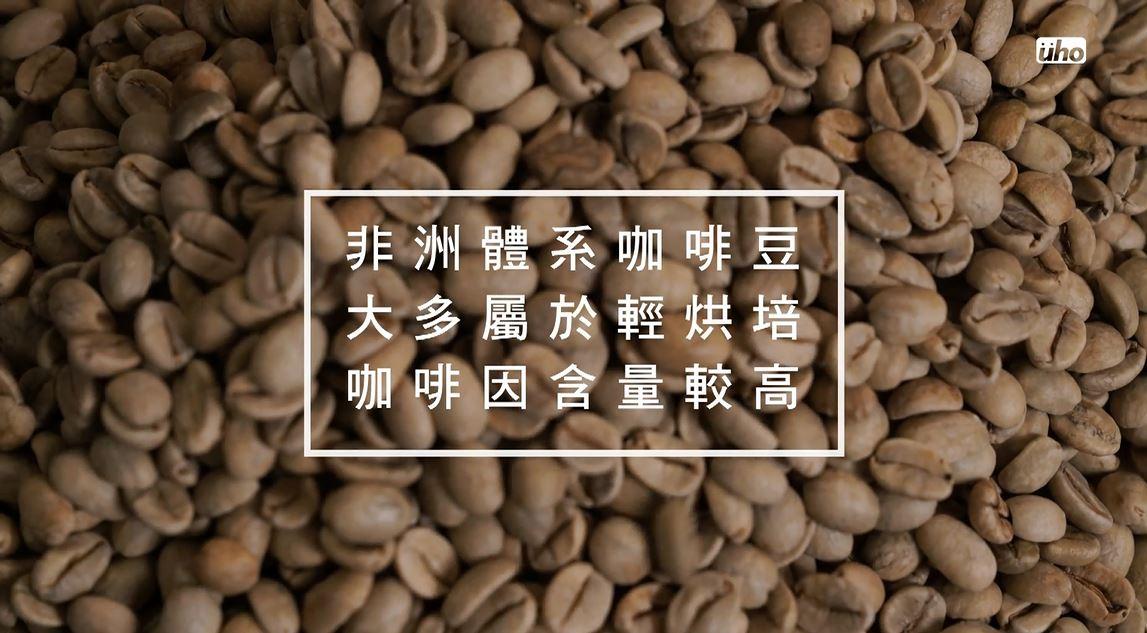 怕咖啡因太高,建議先不要選擇非州體系的豆子