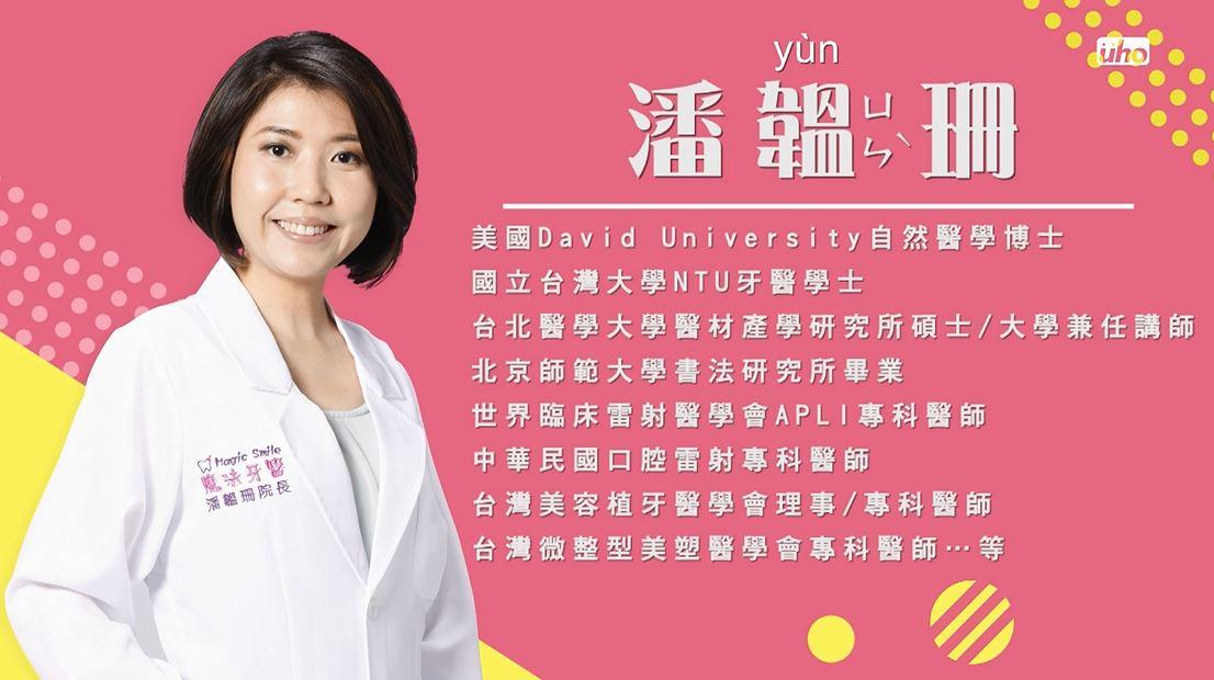 台灣專家潘韞珊醫師教你如何正確刷牙!