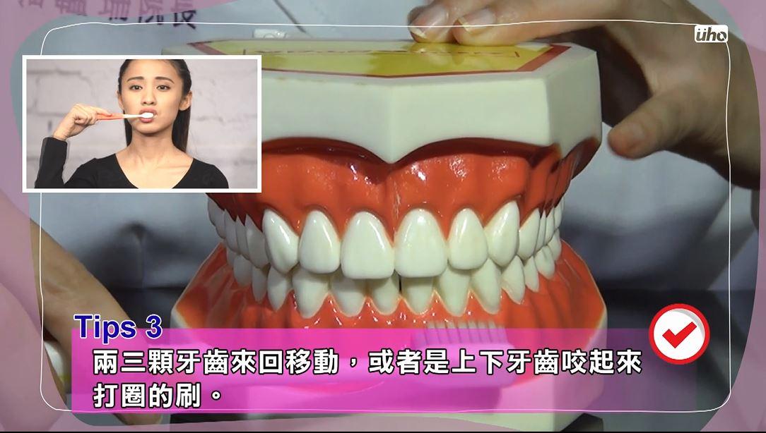 兩三顆牙齒來回移動,或者是上下牙齒咬起來打圈的刷,同位置至少要來回刷10到20次