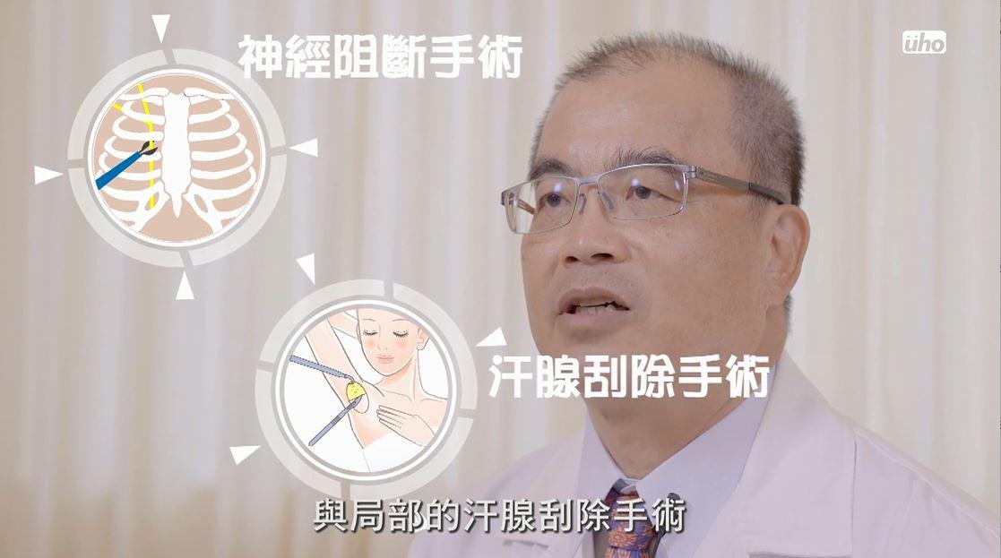 「交感神經阻斷術」與「局部的汗腺刮除手術」