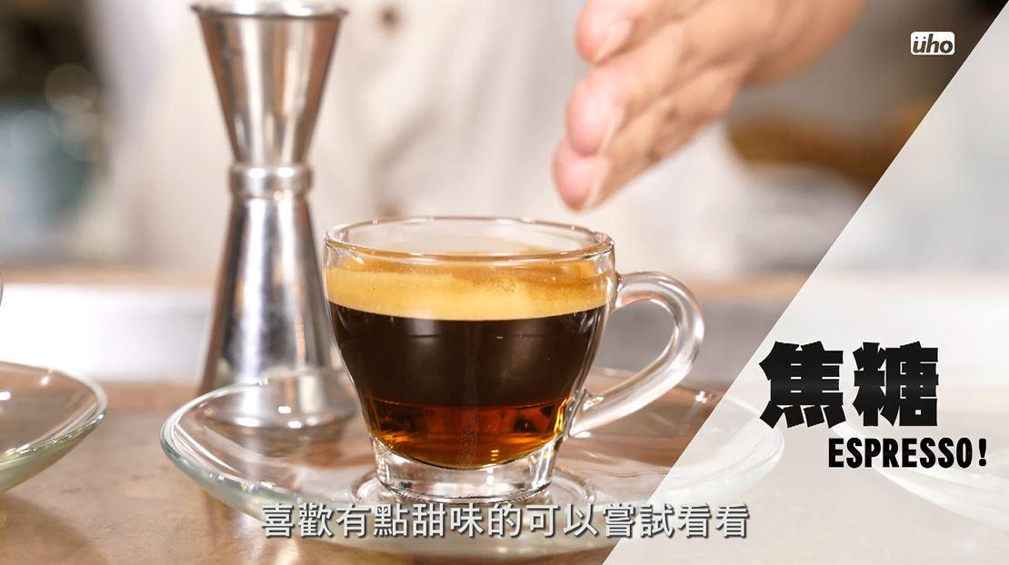 焦糖Espresso